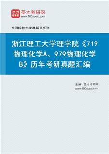 浙江理工大学理学院物理化学(含719物理化学A、979物理化学B)历年考研真题汇编