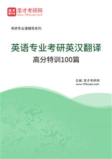 2019年英语专业考研英汉翻译高分特训100篇