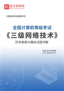 2017年9月全国计算机等级考试《三级网络技术》历年真题与模拟试题详解
