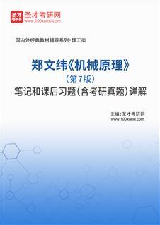郑文纬《机械原理》(第7版)笔记和课后习题(含考研真题)详解