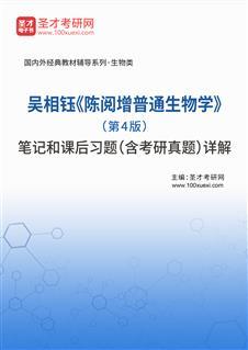 吴相钰《陈阅增普通生物学》(第4版)笔记和课后习题(含考研真题)详解