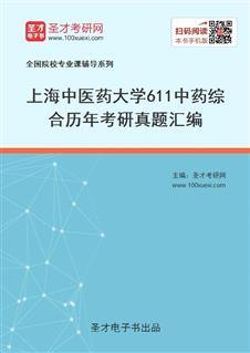上海中医药大学《611中药综合》历年考研真题汇编