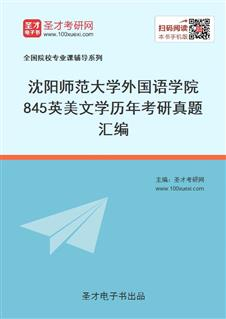 沈阳师范大学外国语学院《845英美文学》历年考研真题汇编