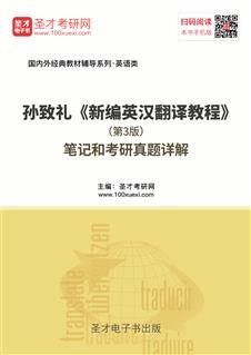 孙致礼《新编英汉翻译教程》(第2版)笔记和考研真题详解