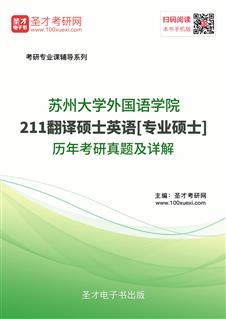 苏州大学外国语学院211翻译硕士英语[专业硕士]历年考研真题及详解