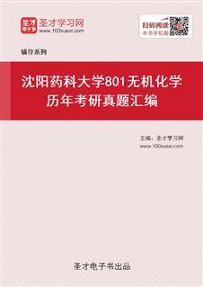 沈阳药科大学《801无机化学》历年考研真题汇编