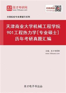 天津商业大学机械工程学院901工程热力学[专业硕士]历年考研真题汇编