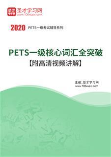 2020年PETS一级核心词汇全突破【附高清视频讲解】