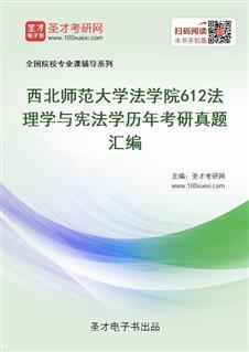 西北师范大学法学院《612法理学与宪法学》历年考研真题汇编
