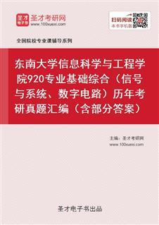 东南大学信息科学与工程学院《920专业基础综合(信号与系统、数字电路)》历年考研真题汇编(含部分答案)