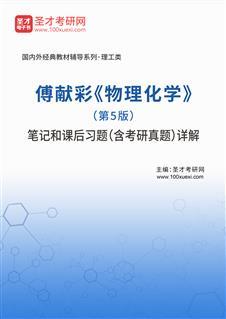 傅献彩《物理化学》(第5版)笔记和课后习题(含考研真题)详解