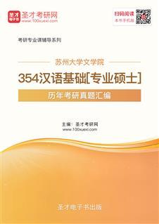 苏州大学文学院354汉语基础[专业硕士]历年考研真题汇编