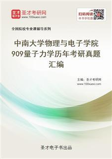 中南大学物理与电子学院《909量子力学》历年考研真题汇编
