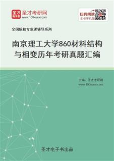 南京理工大学《860材料结构与相变》历年考研真题汇编