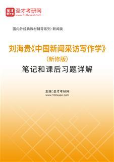 刘海贵《中国新闻采访写作学》(新修版)笔记和课后习题详解