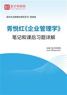胥悦红《企业管理学》笔记和课后习题详解