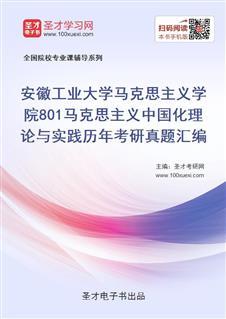 安徽工业大学马克思主义学院《801马克思主义中国化理论与实践》历年考研真题汇编
