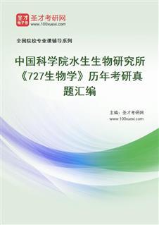 中国科学院大学水生生物研究所727生物学历年考研真题汇编