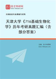 天津大学生命科学学院716基础生物化学历年考研真题汇编(含部分答案)