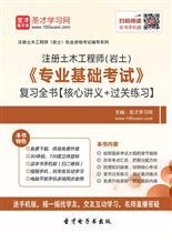 2019年注册土木工程师(岩土)《专业基础考试》复习全书【核心讲义+过关练习】