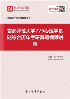 首都师范大学775心理学基础综合历年考研真题视频讲解