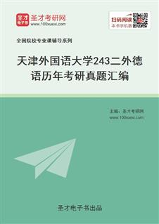 天津外国语大学243二外德语历年考研真题汇编
