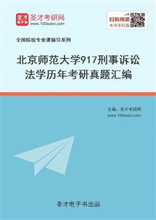 北京师范大学《917刑事诉讼法学》历年考研真题汇编