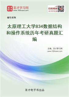 太原理工大学《834数据结构和操作系统》历年考研真题汇编
