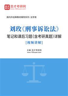 刘玫《刑事诉讼法》笔记和课后习题(含考研真题)详解[视频讲解]