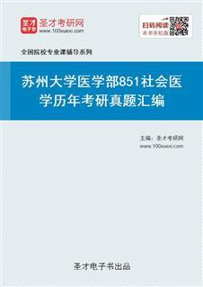 苏州大学医学部《851社会医学》历年考研真题汇编