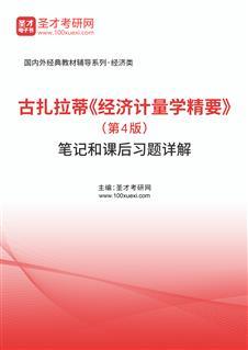 古扎拉蒂《经济计量学精要》(第4版)笔记和课后习题详解