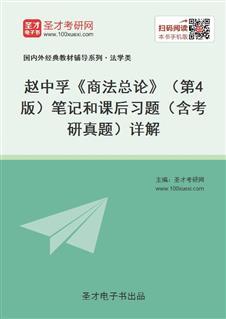 赵中孚《商法总论》(第4版)笔记和课后习题(含考研真题)详解