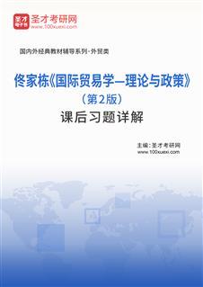 佟家栋《国际贸易学—理论与政策》(第2版)课后习题详解