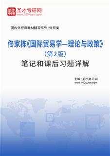 佟家栋《国际贸易学—理论与政策》(第2版)笔记和课后习题详解
