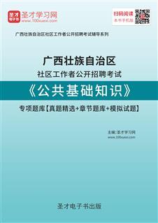 2020年广西壮族自治区社区工作者公开招聘考试《公共基础知识》专项题库【真题精选+章节题库+模拟试题】