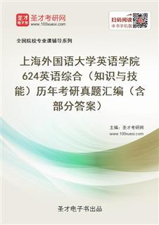 上海外国语大学英语学院《624英语综合(知识与技能)》历年考研真题汇编(含部分答案)