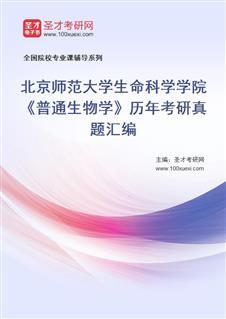 北京师范大学生命科学学院《普通生物学》历年考研真题汇编