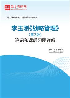 李玉刚《战略管理》(第2版)笔记和课后习题详解