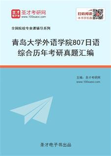青岛大学外语学院《807日语综合》历年考研真题汇编