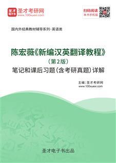 陈宏薇《新编汉英翻译教程》(第2版)笔记和课后习题(含考研真题)详解