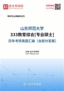 山东师范大学333教育综合[专业硕士]历年考研真题汇编(含部分答案)