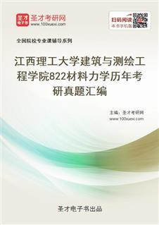 江西理工大学建筑与测绘工程学院《822材料力学》历年考研真题汇编