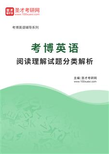 2020年考博英语阅读理解试题分类解析