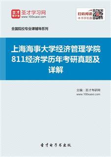上海海事大学经济管理学院《811经济学》历年考研真题及详解