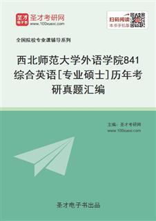 西北师范大学外语学院《841综合英语》[专业硕士]历年考研真题汇编