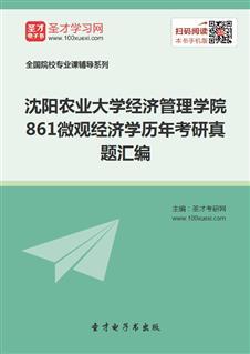 沈阳农业大学经济管理学院861微观经济学历年考研真题汇编