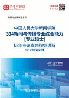 中国人民大学新闻学院334新闻与传播专业综合能力[专业硕士]历年考研真题视频讲解【6小时高清视频】