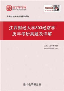 江西财经大学803经济学历年考研真题及详解