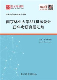 南京林业大学831机械设计历年考研真题汇编