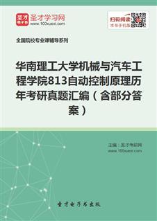 华南理工大学机械与汽车工程学院813自动控制原理历年考研真题汇编(含部分答案)